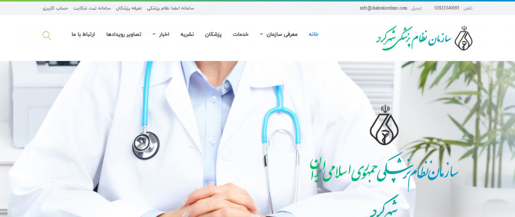 Shahrekord Medical Council