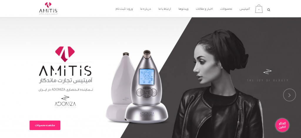 Amitis Online, Beauty Store